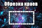 Obrezka-kraev-u-video.png