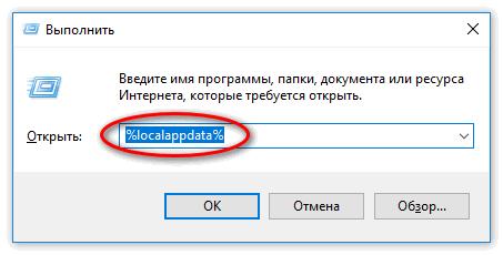 vypolnit-localappdata.png