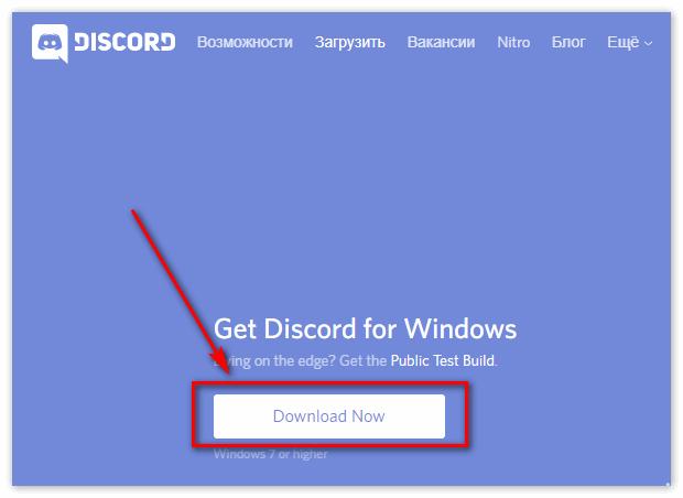 skachat-discord.png