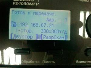 kyocera-nastroika-skanirovaniia_6.jpg