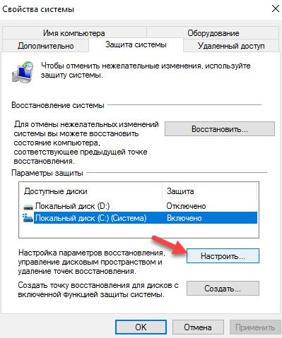nastraivaem-vosstanovlenie-sistemyi-windows-10.png