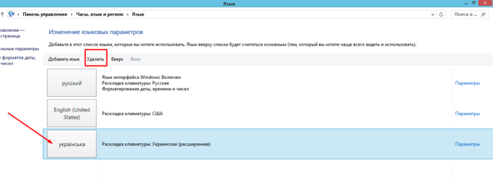 Vydeljaem-levoj-knopkoj-myshki-jazyk-nazhimaem-na-opciju-Udalit--e1532081116340.png