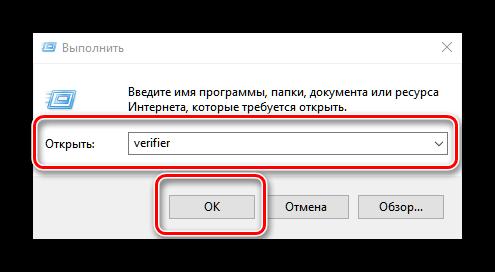 Otkryt-proverku-drajverov-dlya-ispravleniya-oshibki-ACPI-BIOS-ERROR.png