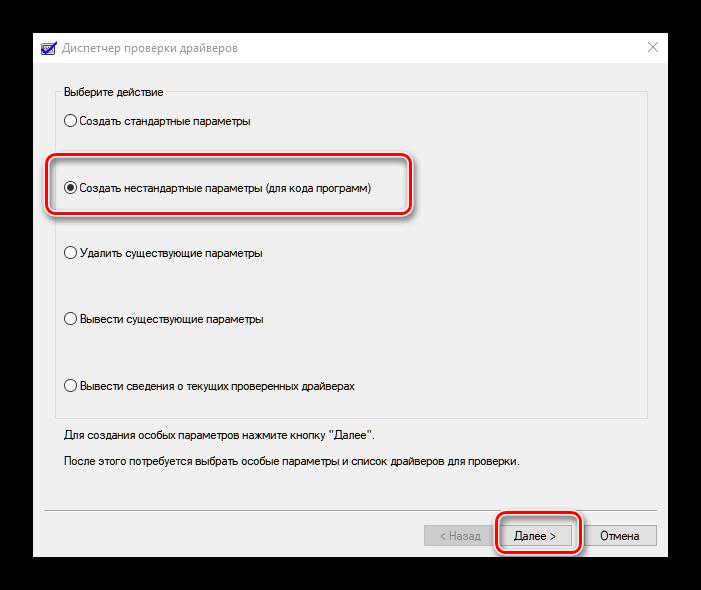 Zadat-nestandartnye-parametry-proverki-drajverov-dlya-ispravleniya-oshibki-ACPI-BIOS-ERROR.png