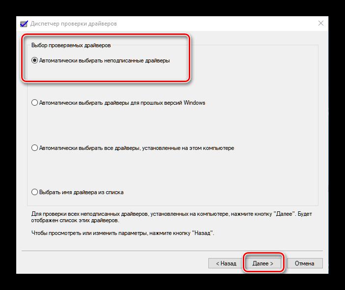 Nachat-proverku-drajverov-dlya-ispravleniya-oshibki-ACPI-BIOS-ERROR.png