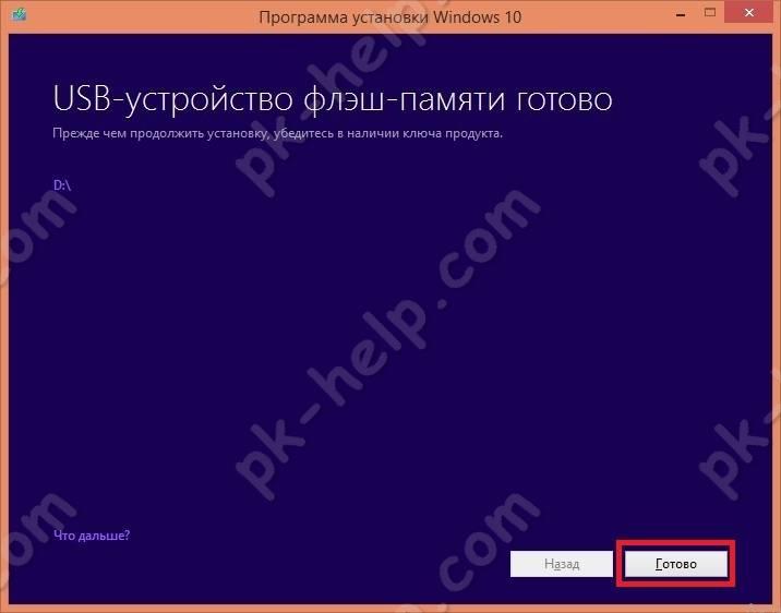 USB-Windows10-15.jpg