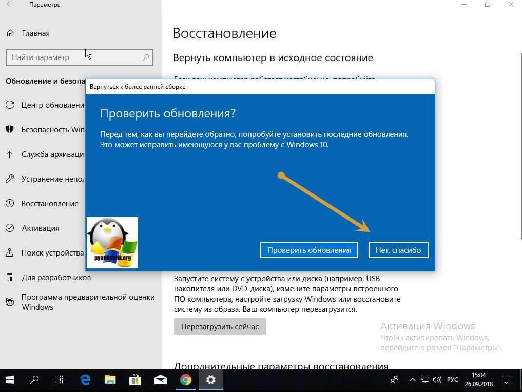 vernut-predyidushhie-versiyu-windows-10-02.jpg