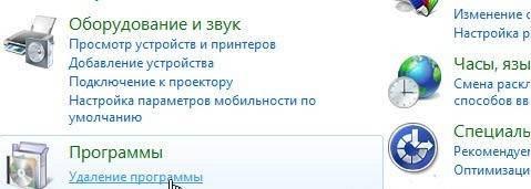 udaleniye_programy_panel_upr.jpg