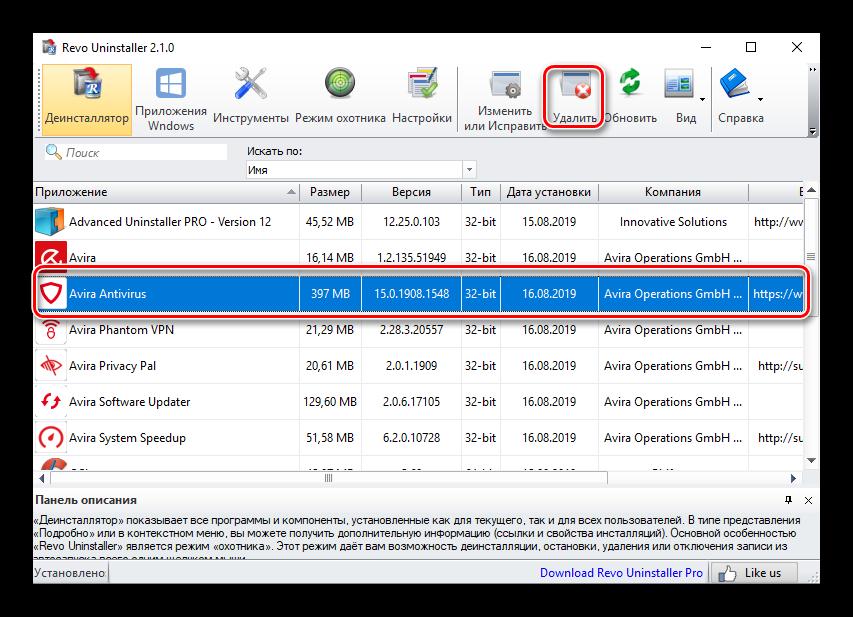 Nachat-udalenie-antivirusa-Avira-deinstallyatorom-Revo-Uninstaller.png