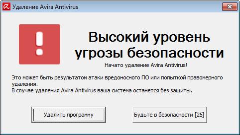 Podtverzhdenie-udaleniya-antivirusa-Avira.png