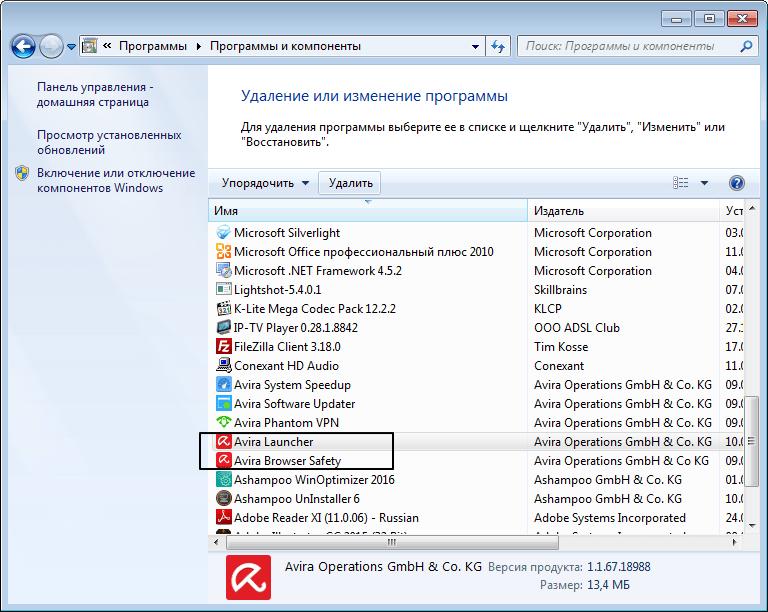 Faylyi-ostavshiesya-posle-udaleniya-antivirusa-Avira.png