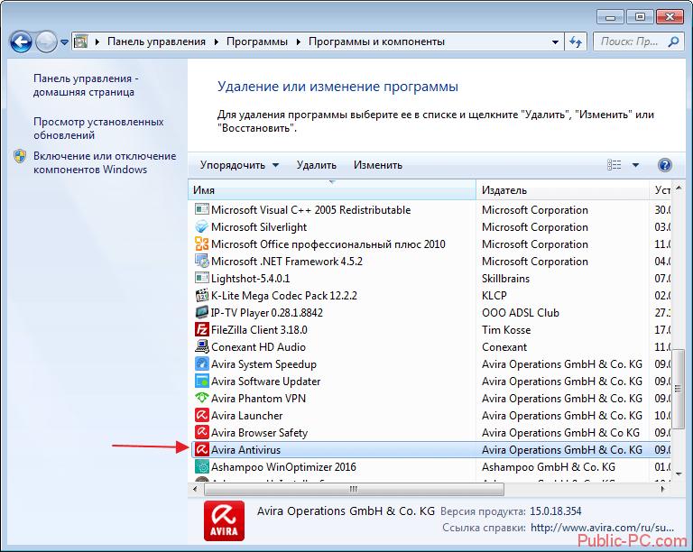 Zapis-v-spiske-programm-antivirusa-Avira.png