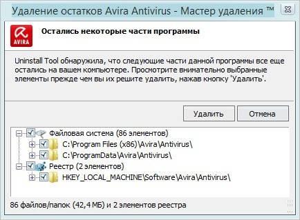 avira-uninstall-tool-03.jpg