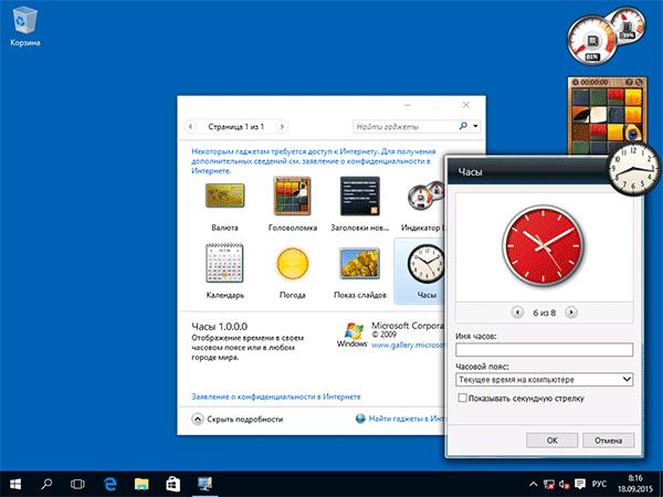 desktop-gadgets-windows-10.png