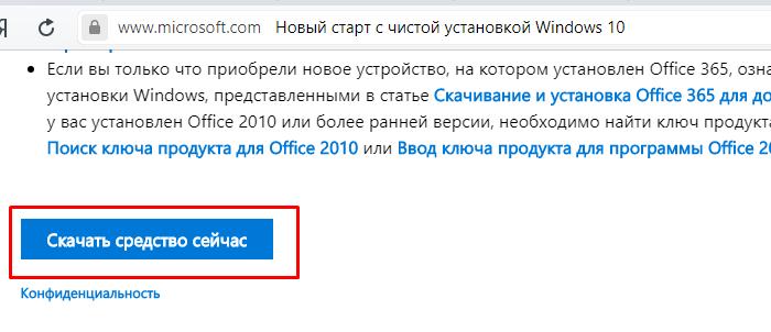 Perehodim-na-sajt-nazhimaem-Skachat-sredstvo-sejchas-.png