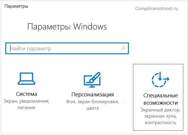 Specialnye-vozmozhnosti-v-Windows-10.jpg