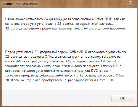 005-win10-office-problem.png