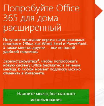 microsoft-office-365-besplatno.png