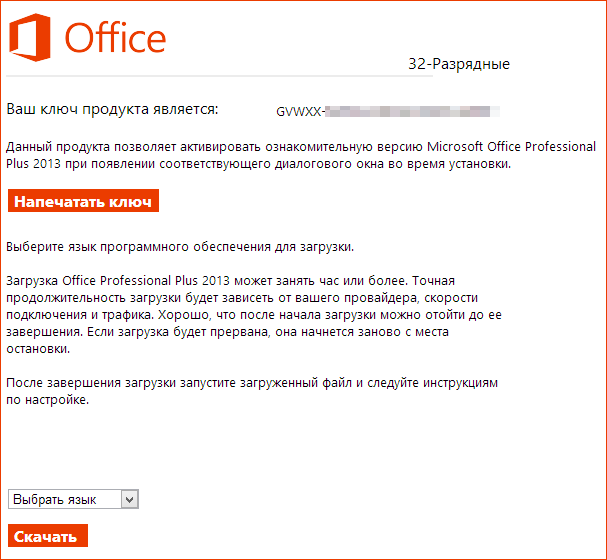 office-2013-product-key.png