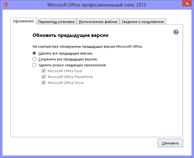 ustanovka-office-2013.png