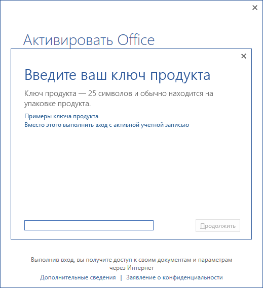 office-2013-activation.png