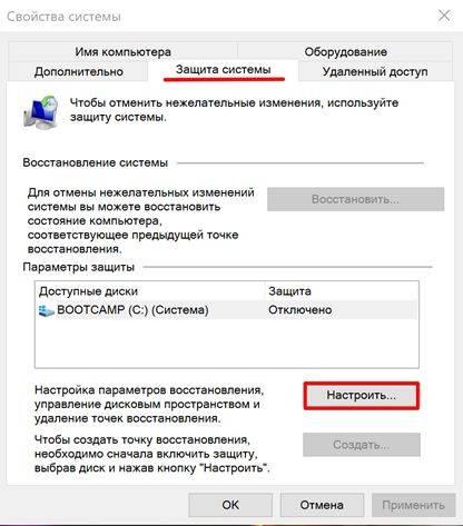 kak-sdelat-rezervnuju-kopiju-windows-10-image-2.jpg