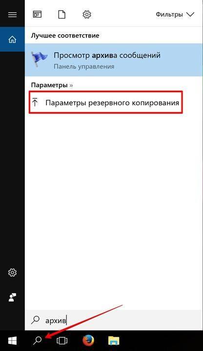 kak-sdelat-rezervnuju-kopiju-windows-10-image-4.jpg