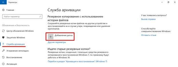 kak-sdelat-rezervnuju-kopiju-windows-10-image-5.jpg