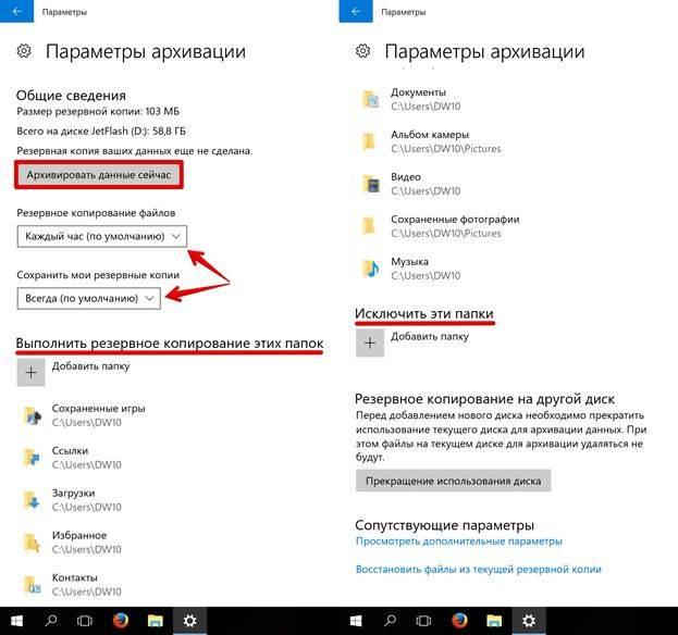 kak-sdelat-rezervnuju-kopiju-windows-10-image-8.jpg