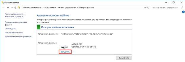 kak-sdelat-rezervnuju-kopiju-windows-10-image-9.jpg