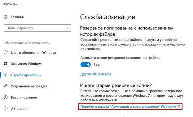 kak-sdelat-rezervnuju-kopiju-windows-10-image-10.jpg