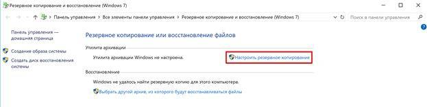 kak-sdelat-rezervnuju-kopiju-windows-10-image-11.jpg