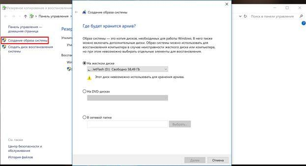 kak-sdelat-rezervnuju-kopiju-windows-10-image-12.jpg