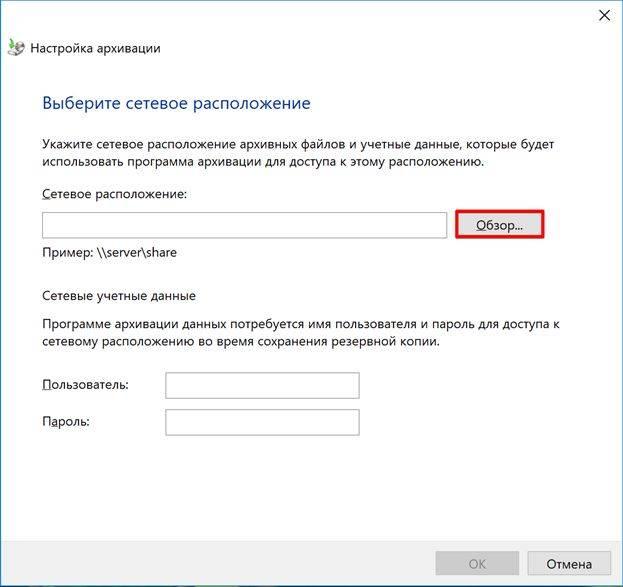 kak-sdelat-rezervnuju-kopiju-windows-10-image-13.jpg