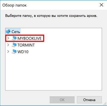 kak-sdelat-rezervnuju-kopiju-windows-10-image-14.jpg
