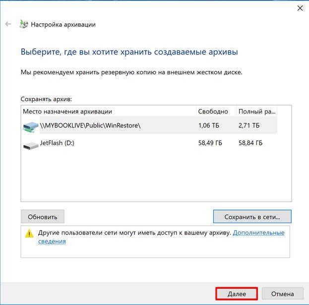 kak-sdelat-rezervnuju-kopiju-windows-10-image-25.jpg
