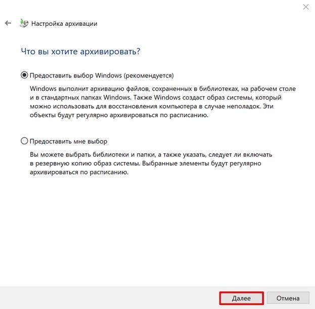 kak-sdelat-rezervnuju-kopiju-windows-10-image-17.jpg