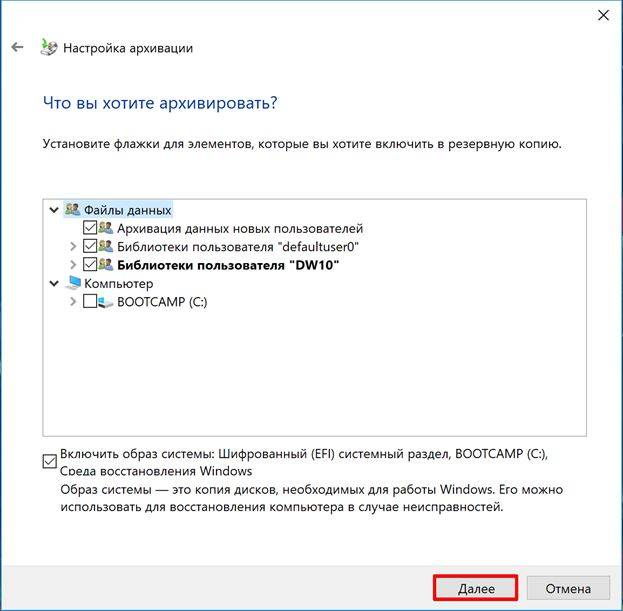 kak-sdelat-rezervnuju-kopiju-windows-10-image-18.jpg