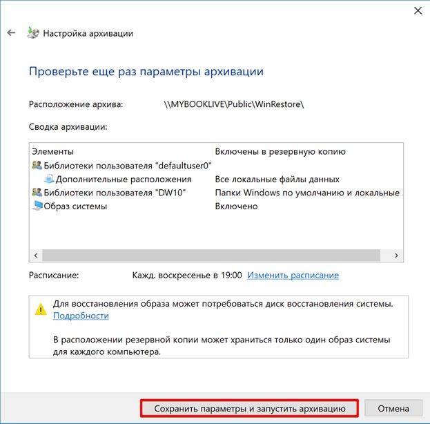 kak-sdelat-rezervnuju-kopiju-windows-10-image-19.jpg