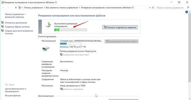 kak-sdelat-rezervnuju-kopiju-windows-10-image-20.jpg