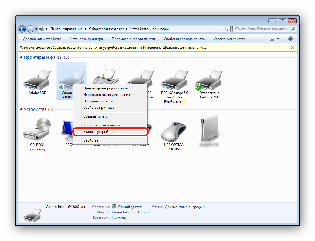 kak-udalit-printer-na-windows-image1.png