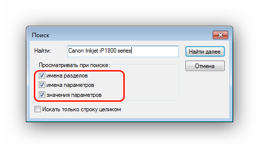 kak-udalit-printer-na-windows-image13.png