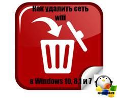 Kak-udalit-set-wifi-v-Windows-10-81-i-7.jpg