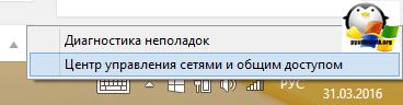 Kak-udalit-set-wifi-v-Windows-10.png