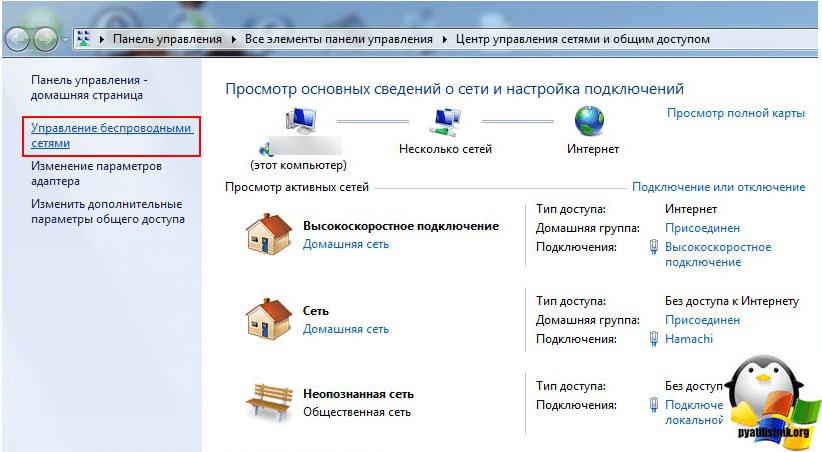 Kak-udalit-set-wifi-v-Windows-10-1.png