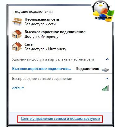 Kak-udalit-set-wifi-v-Windows-10-2.png