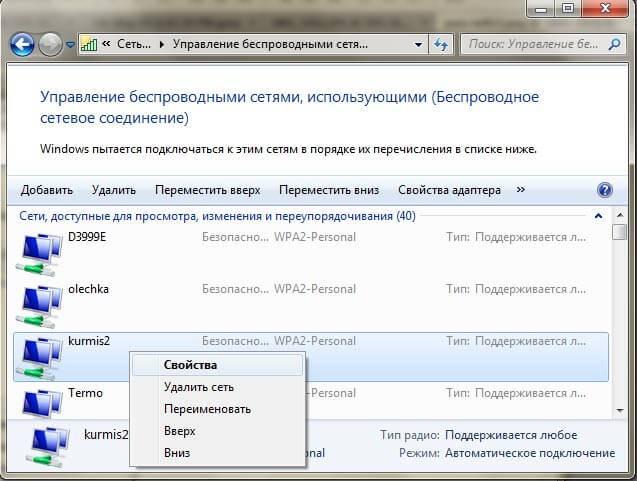 Kak-udalit-set-wifi-v-Windows-10-3.jpg
