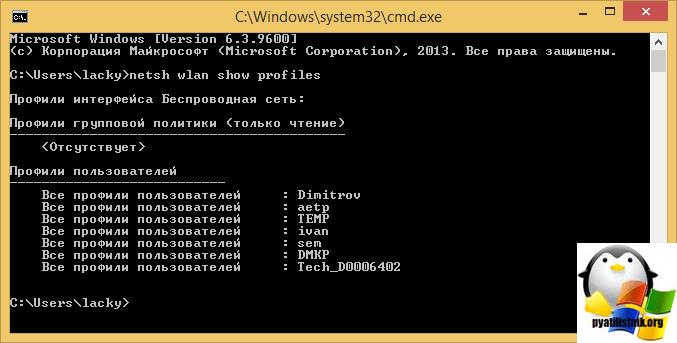 Kak-udalit-set-wifi-v-Windows-10-10.png