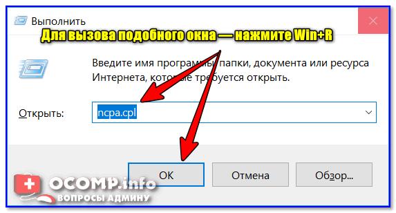 ncpa.cpl-----prosmotr-vseh-setevyih-podklyucheniy.png
