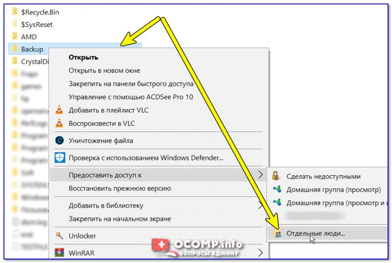 Predostavit-dostup-800x536.png